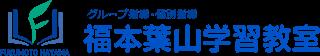 グループ指導・個別指導 福本葉山学習教室